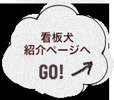 看板犬紹介ページへGO!