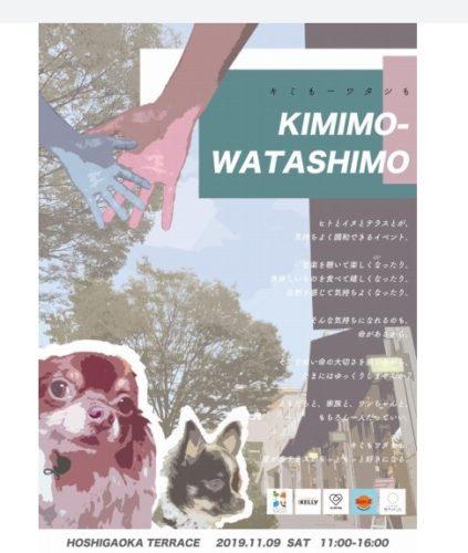 イベント KIMIMOーWATASIMO