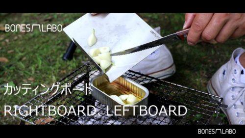 カッティングボード、RIGHTBOARD、LEFTBOARDのプロモーション動画が完成しました。