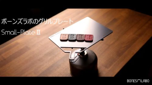 Small-PlateⅡのプロモーション動画が完成しました。