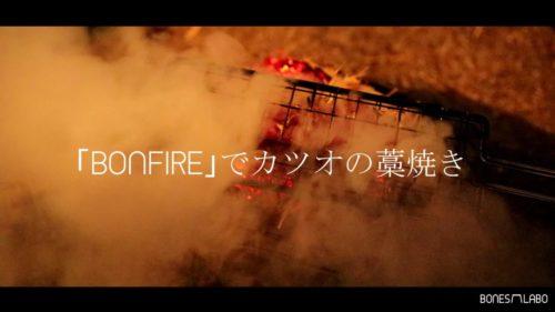 「BONFIRE」でカツオの藁焼き