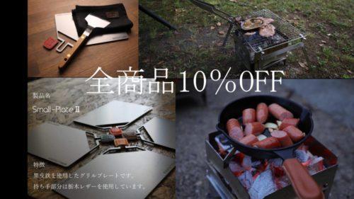 BONES-LABO & Qoo`s-LABO 全商品10%OFF