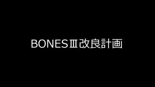 BONESⅢ改造計画⑩